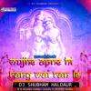 Mujhe Apne Hi Rang Mai Rang Le-Bass Soundcheck- Dj Shubham Haldaur
