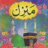 منزل - 33 آیاتِ قرآنیہ    Manzil - 33 Quranic Ayaat
