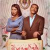 Download ابو العروسة تتر البداية -مدحت صالح وبلاك تيما Mp3