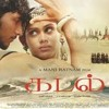 Moongil Thottam....Film   Kadal