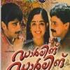 Pranaya Sougandhikangal...  Film   Darling Darling