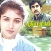 Netru Illatha Maatram...Film   Puthiya Mugham (Tamil)