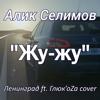 Жу-жу (Ленинград ft. Глюк'oZa cover)