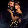 Download أغنية حضن حنين من مسلسل رحيم - غناء مدحت صالح - رمضان 2018 Mp3