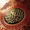 Quranic Aayaat Recited by Qari Asif