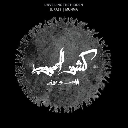 El Rass & Munma - Kachf el Mahjoub / Unveiling The Hidden [Ruptured, 2012]