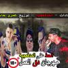 Download اجمد مهرجان فى مصر | السادات حط على المدفعجيه 18+ | توزيع عمرو حاحا | جديد 2018 Mp3