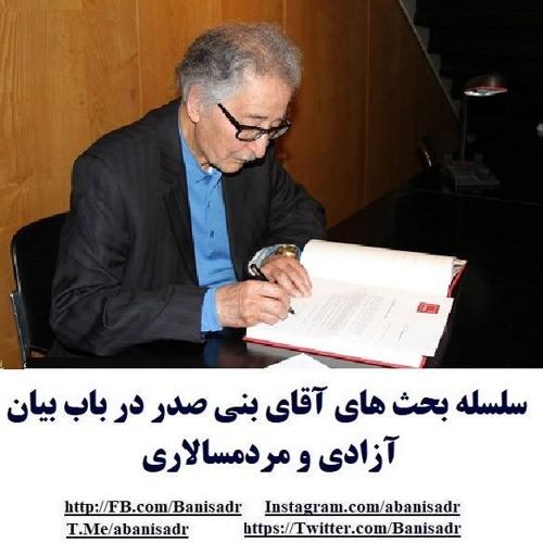 Banisadr 97-02-16=سلسله بحث های آقای بنی صدر در باب بیان آزادی و مردمسالاری