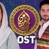 Allah Tera Ehsan - Noor E Ramazan - OST - Ramazan 2018 - Farhan Ali Waris, Qasim