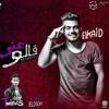 Download مهرجان قالو عنى احمد القائد توزيع عبدالله مشكلة Mp3