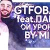 GTFOBAE feat. Russia Paver - Ой, Уронила (BY MIDIX)
