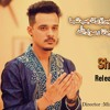 A Tribute To Shaheed Amjad Sabri By Zameer Khawer - Official Naat Mp3 (2018)