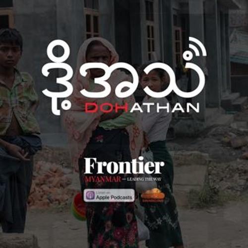 Episode 31, Part 1: Violence in Mrauk U (Burmese version)