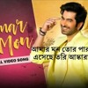 Aamar Mon Tor Parai (HARD Love Mix 2018)RT-DJ RAJIB