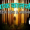 Devak Kalji Re Dj Mahesh And Suspence Mp3