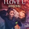 { X-Locos} How Long Will I Love U Full Movie Streaming Online in HD-720p Video Quality