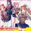 ★[Free Track] Doki Doki Literature Club - Your Reality (Einarx Remix)