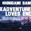 死神 武士 ADVENTURE TO LOVES END