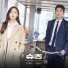 GB9 (길구봉구) - 프로포즈 [Suits - 슈츠 OST Part 6]
