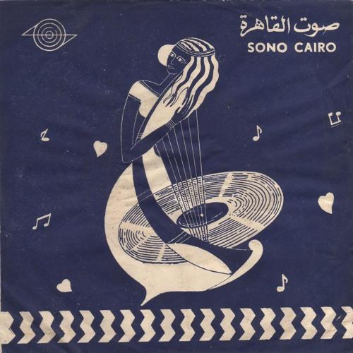 Masr Ya Gamila 2 (Soundtrack from a magical road trip through Egypt)