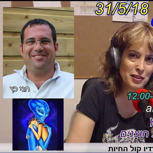 תדר חדש עם מיכל ביאל #65 באולפן חגי כץ 31/5/18
