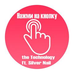 the Technology ft. Silver Nail – Нажми на кнопку (Cover. Mix Radio edit)