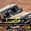Download #على شاص_سلطان البريكي . Mp3