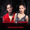 Скруджи & Наzима - Real One (Igor Bond Remix)