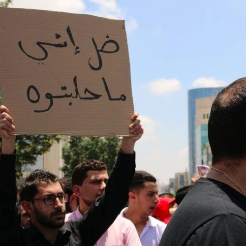 """لقاء مع """"حبر"""" حول احتجاجات الأردن"""