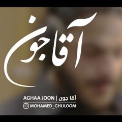 آقا جون | محمد غلوم | رمضان ١٤٣٩ هج