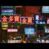 Rising Sun Blues Feat. Rainbow Yu (King Kong Mix)
