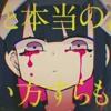 【Kagamine Len】Merry Bad End (メリーバッドエンド)【Cover+VSQx&YT】