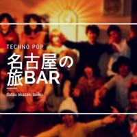 名古屋の旅BAR(YouTubeチャンネル「旅BAR TV」テーマソング)