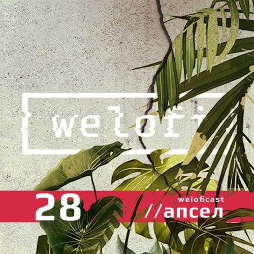 Weloficast vol.28 w/ апсел