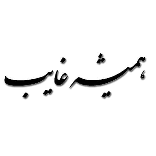 شاید این «همیشه غایب» تو باشی