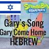 SpongeBob SquarePants - GARY COME HOME [HEBREW]
