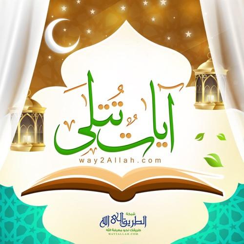 سورة الغاشية 1 - برنامج آيات تتلى الشيخ عمرو الشرقاوي
