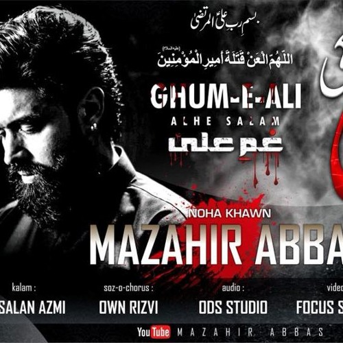 21 Ramzan Noha 2018 | Mayyat Pe Ali (as) Ki | Mazahir Abbas