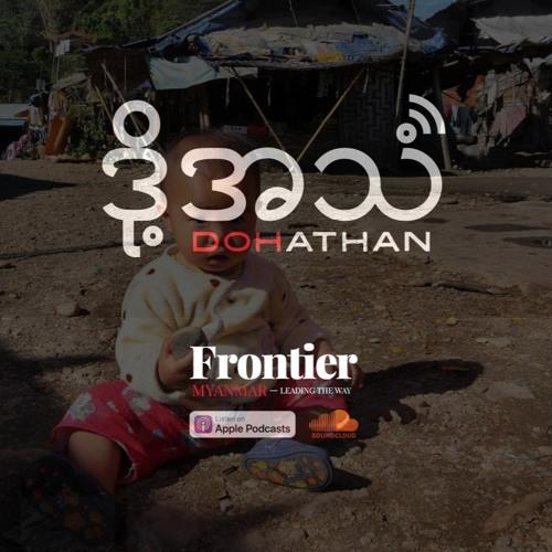Episode 32, Part 1: Refugee children in Kachin State (Burmese version)