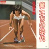 Hideki Saijo - ムーンライト・ダンシング