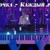 Монеточка - Каждый Раз (piano version)