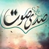 Download ترنيمة رب الازمات - فريق صدى صوت.mp3 Mp3
