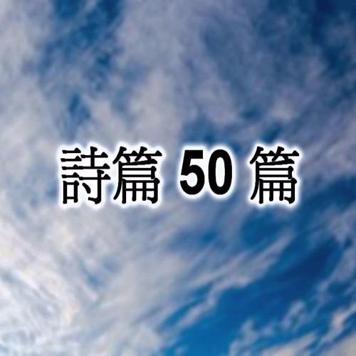献上感恩为祭 (诗篇 50) 06/06/2018