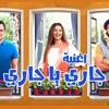 اغنية جارى ياجارى من اعلان اورنج توزيع درمز للديجيهات هيكسر مصر 2018