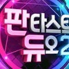 Gummy, Yook Sungjae, Rose, Son Junho_Forget Me Now Fantastic Duo 2
