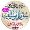 (10)S-Yusuf_v-58-64(Maulana Mahmood Ashraf)21-09-1439(06-06-2018)
