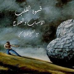قسوة القلب   الأسباب والعلاج   مع الشيخ هاني حلمي