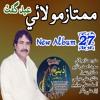 Aj Shad Ta Mokhe Kam Aa By Mumtaz Molai Album 27 MP 3- Traik 01