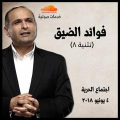 فوائد الضيق - د. ماهر صموئيل - اجتماع الحرية