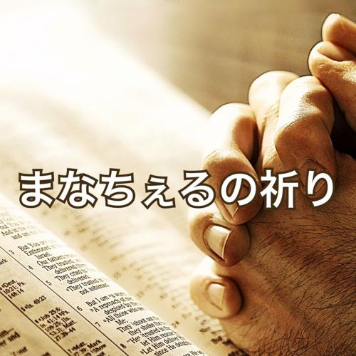 6 - 8(金) まなちぇるの祈り
